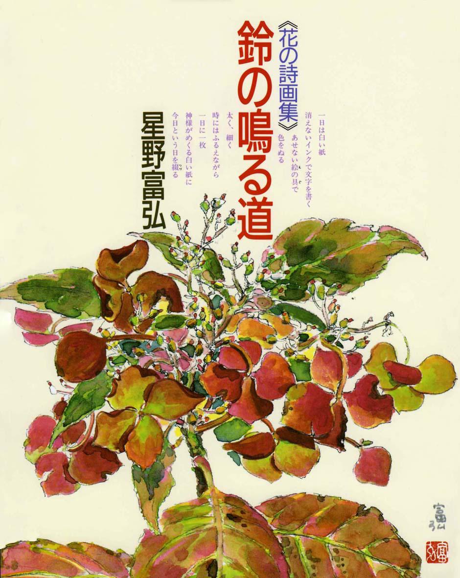 〈花の詩画集〉鈴の鳴る道