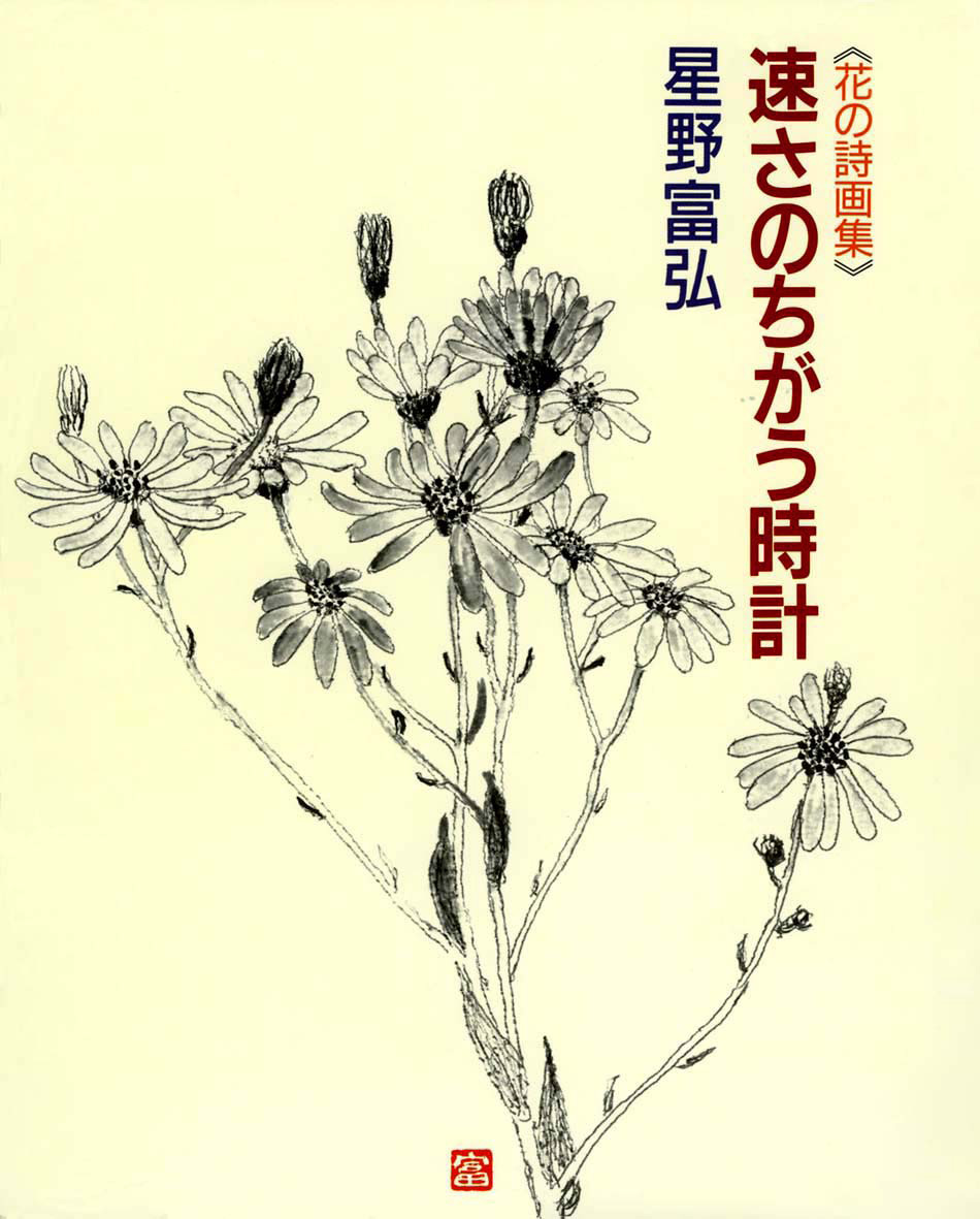 〈花の詩画集〉速さのちがう時計