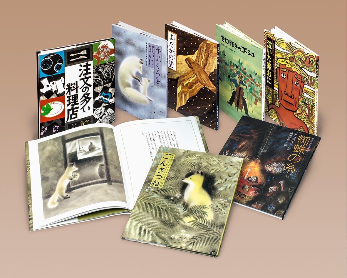 教科書に出てくる日本の童話名作選(全7巻)