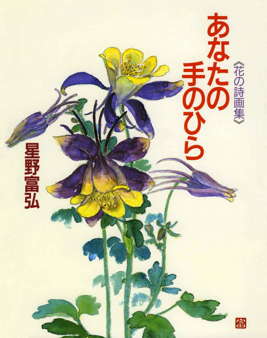 〈花の詩画集〉あなたの手のひら