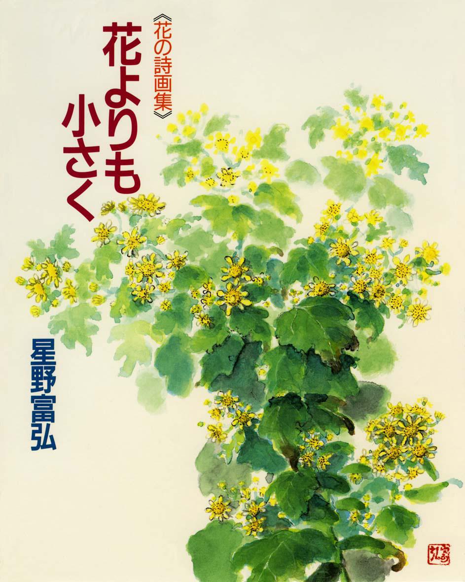 花の詩画集 花よりも小さく