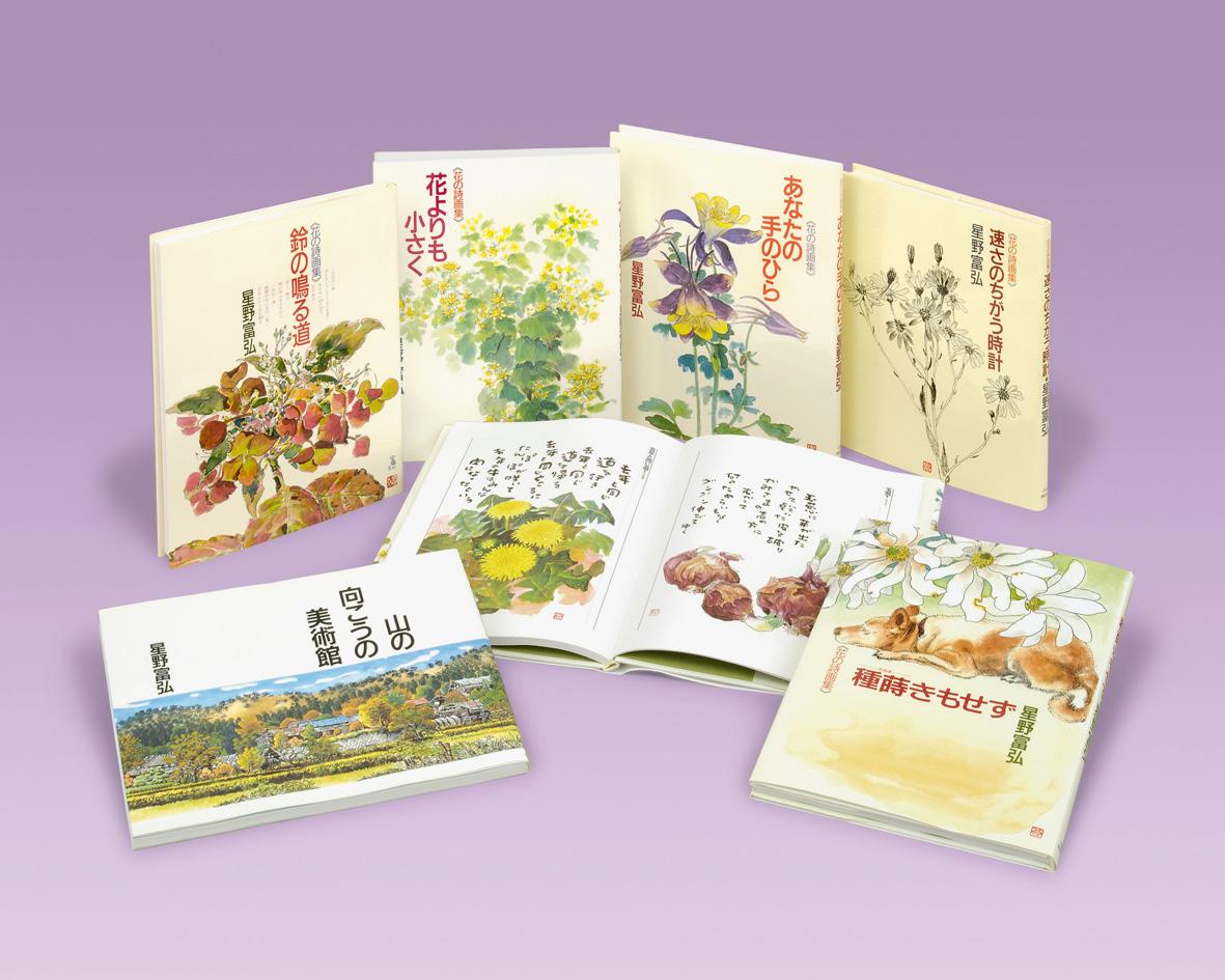 星野富弘・花の詩画集(全6巻)