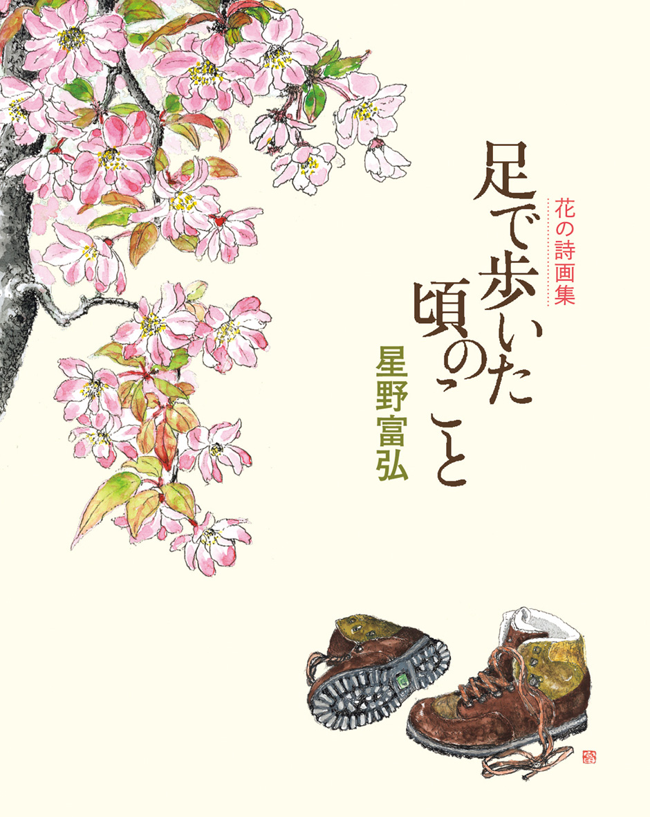 〈花の詩画集〉足で歩いた頃のこと