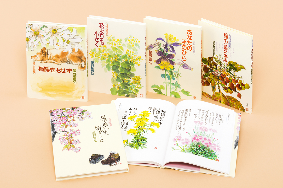 星野富弘 口に筆をくわえて創作した作品集(全5巻)