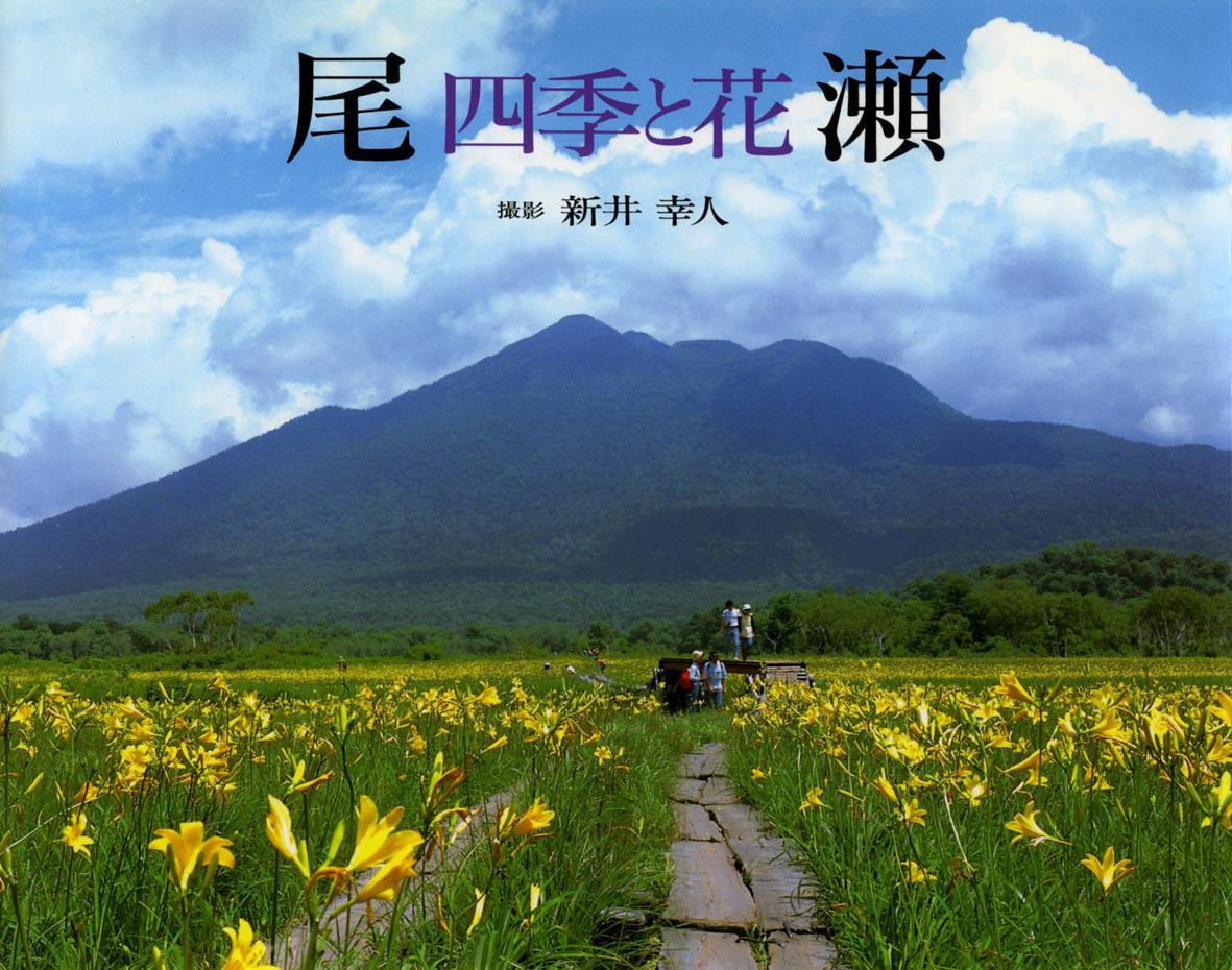 尾瀬四季と花