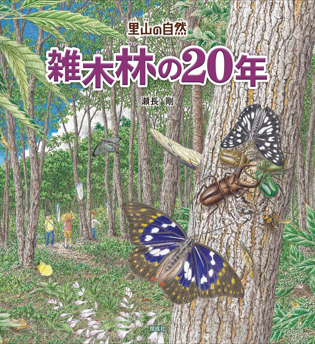 雑木林の20年