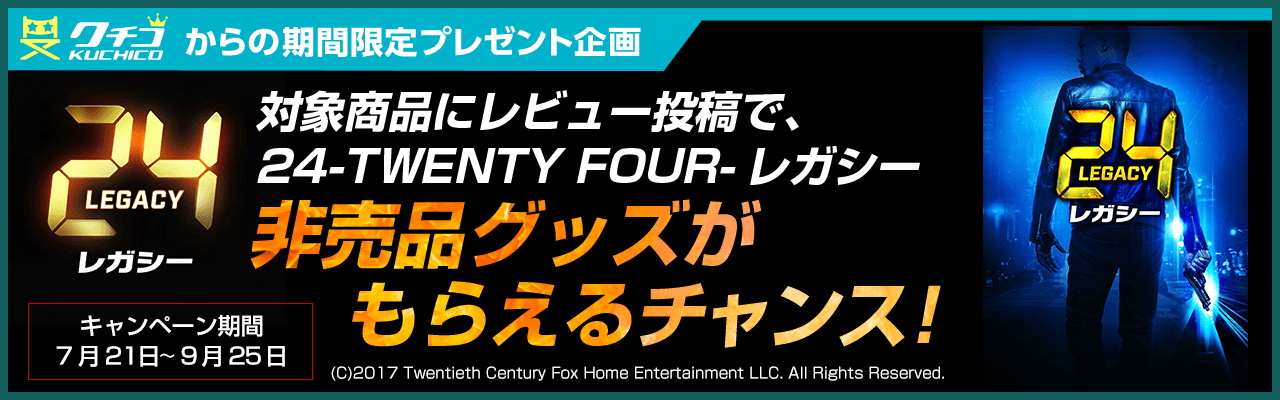 海外ドラマ「24-twenty-four-レガシー」キャンペーン