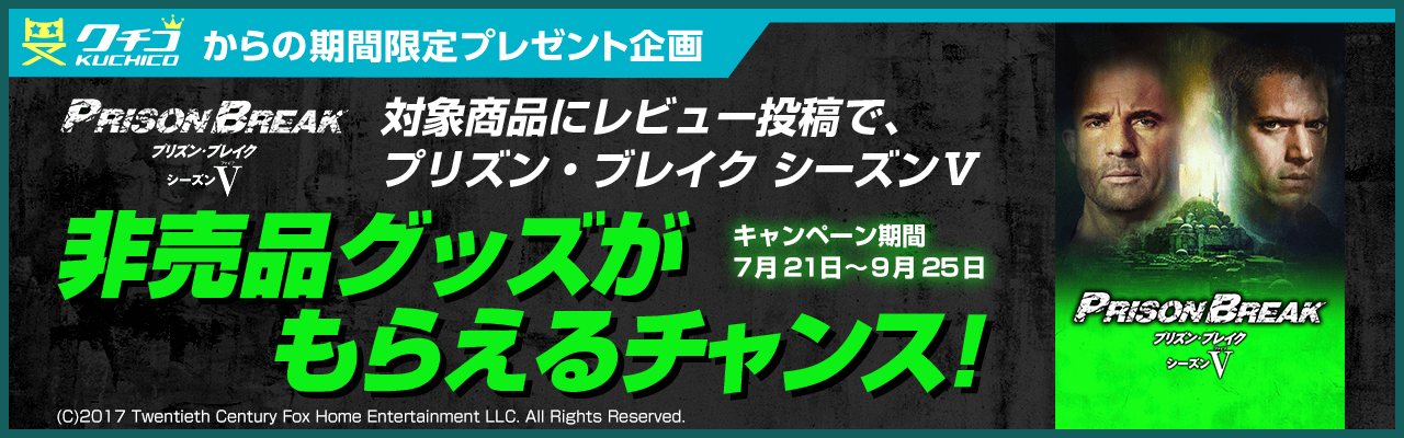 海外ドラマ「プリズン・ブレイクs5」キャンペーン