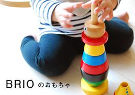 BRIO/ブリオ/おもちゃの画像