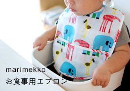 marimekko/赤ちゃん用お食事エプロンの画像