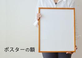 ポスターの額の画像