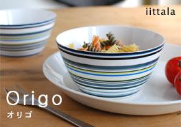 iittala/イッタラ/Origo/オリゴの画像