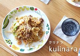 ロールストランド/Kulinara/クリナラの画像