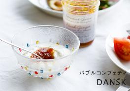 DANSK/ダンスク/バブルコンフェティの画像