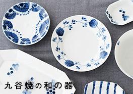 日本/九谷焼の器の画像