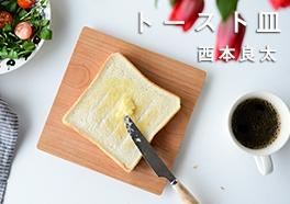西本良太/トースト皿の画像