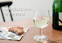 Common/コモン/ワイングラスの画像