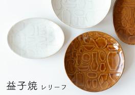 益子焼/レリーフの画像