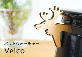 Veico/ポットウォッチャーの画像