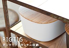 ステルトン/RIGTIG/リグティグの画像