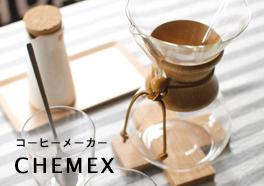 CHEMEX/ケメックスの画像