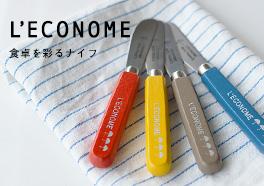 L'ECONOME/レコノムの画像