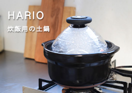 HARIO/ハリオ/炊飯用土鍋の画像
