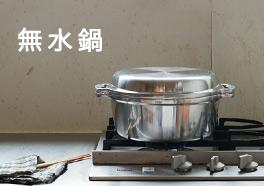 無水鍋の画像