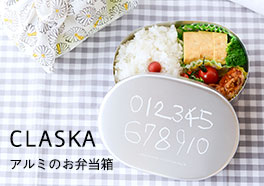 CLASKA/クラスカ/アルミのお弁当箱の画像