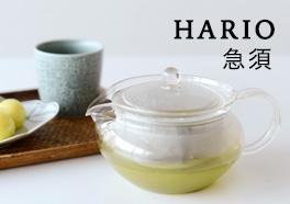 HARIO/急須の画像