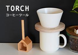 TORCH/トーチ/コーヒーツールの画像