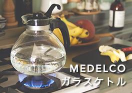 メデルコ社/ガラスケトルの画像