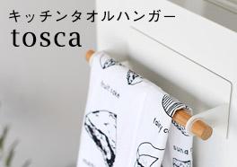 tosca/タオルハンガーの画像
