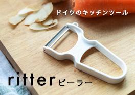 ritter/リッター/ピーラーの画像