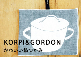 KORPI&GORDON/コルピ&ゴードン/鍋つかみの画像