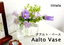 アルヴァ・アールト/花瓶