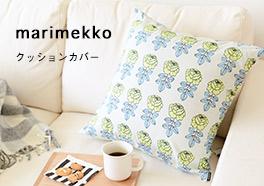 marimekko/マリメッコ/クッションカバーの画像
