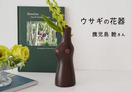 鹿児島睦/かごしままことの画像