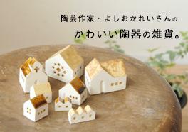 よしおかれい/陶器の雑貨の画像
