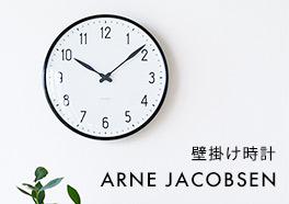 ARNE JACOBSEN/アルネ・ヤコブセン/時計の画像
