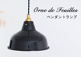 Orne de Feuilles/オルネドフォイユの画像