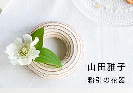 山田雅子/花器の画像