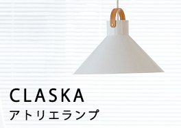 CLASKA/クラスカ/ランプの画像