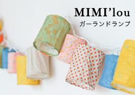 MIMI'lou/ガーランドランプの画像
