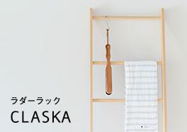 CLASKA/クラスカ/ラダーラックの画像