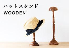 WOODEN/ハットスタンドの画像