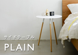 PLAIN/ソファテーブルの画像