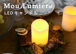 ムーリュミエール/LEDキャンドルの画像