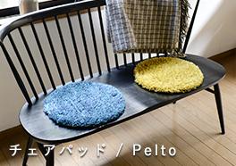 チェアパッド/Peltoの画像