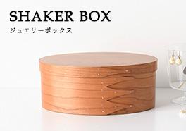 SHAKER BOX/ジュエリーボックスの画像